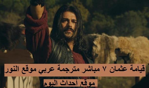 المؤسس عثمان الحلقة 7