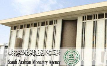 مؤسسة النقد تلزم البنوك بعدم المساس بـبدل غلاء المعيشة