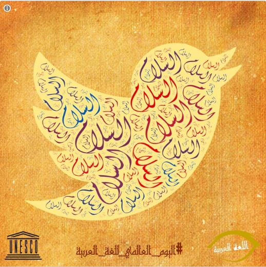 الاحتفال بـاليوم العالمي للغة العربية