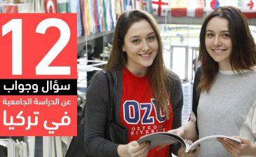 12 سؤال وجواب عن الدراسة الجامعية في تركيا