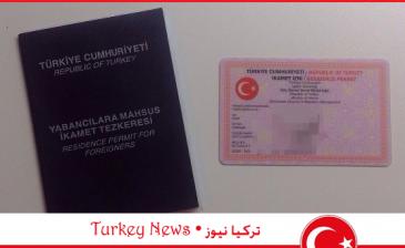 بطاقة (يابانجي) التركية تنهي حلم اللجوء إلى أوروبا