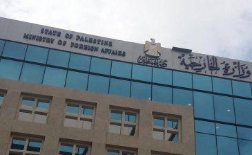 الخارجية الفلسطينية: الاحتلال يروج لأكاذيب للتغطية على جرائمه بحق العزل