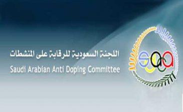 لجنة الرقابة على المنشطات توقف 3 رياضيين بينهم لاعبا كرة قدم