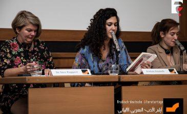 """""""أيام الأدب العربي الألماني"""" في برلين يختتم دورته الأولى"""