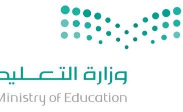 إيفاد 60 معلما للعمل في المدارس السعودية بالخارج