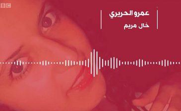 قضية مريم مصطفى: ردود فعل غاضبة بعد وفاة طالبة مصرية تعرضت لاعتداء في بريطانيا